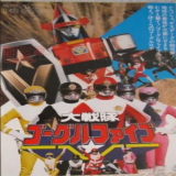 Dai Sentai Goggle V The Movie