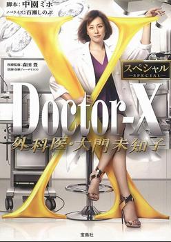 Doctor x gekai special