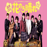 Hana Nochi Hare: Hanadan Next Season [J-Drama]