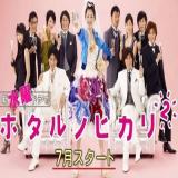Hotaru no hikari 2