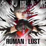 Human Lost - Ningen Shikkaku