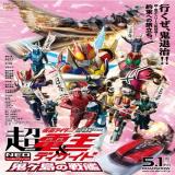 Kamen Rider Den-O & Decade Neo Generations The Movie : The Onigashima Warship