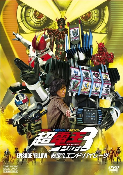 Kamen Rider × Kamen Rider × Kamen Rider The Movie: Cho-Den-O Trilogy Episode 3 : Yellow