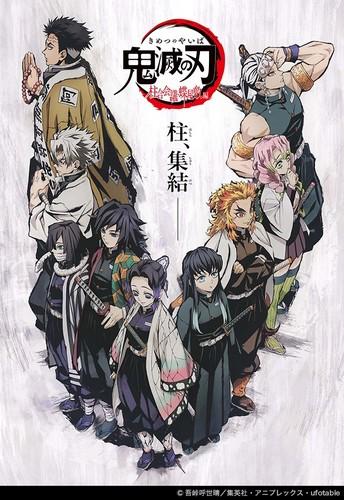 Kimetsu no Yaiba : Hashira Gou Kaigi - Chouyashiki Hen
