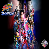 Space Squad 1.5 : Kyuranger VS Space Squad
