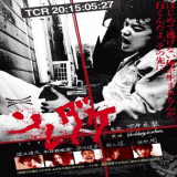 That's It (Soredake) [J-Movie]