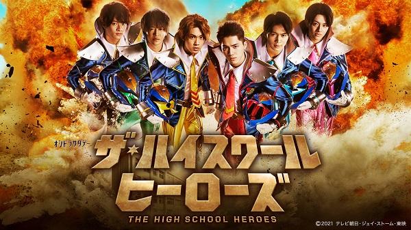 The High School Heroes