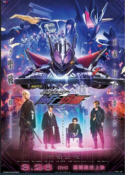 Zero-One Others : Kamen Rider MetsubouJinrai
